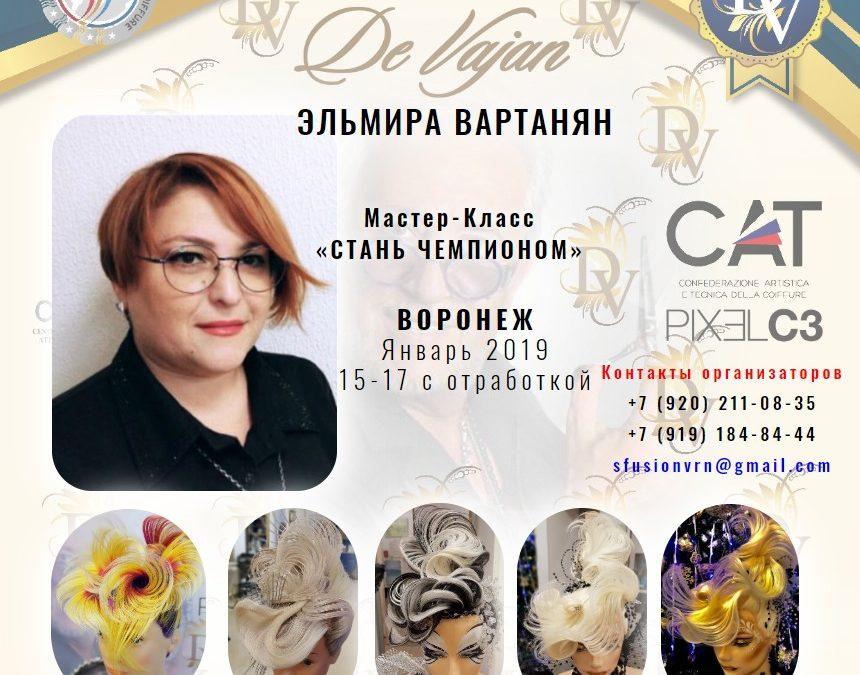 Конкурсные прически, Воронеж