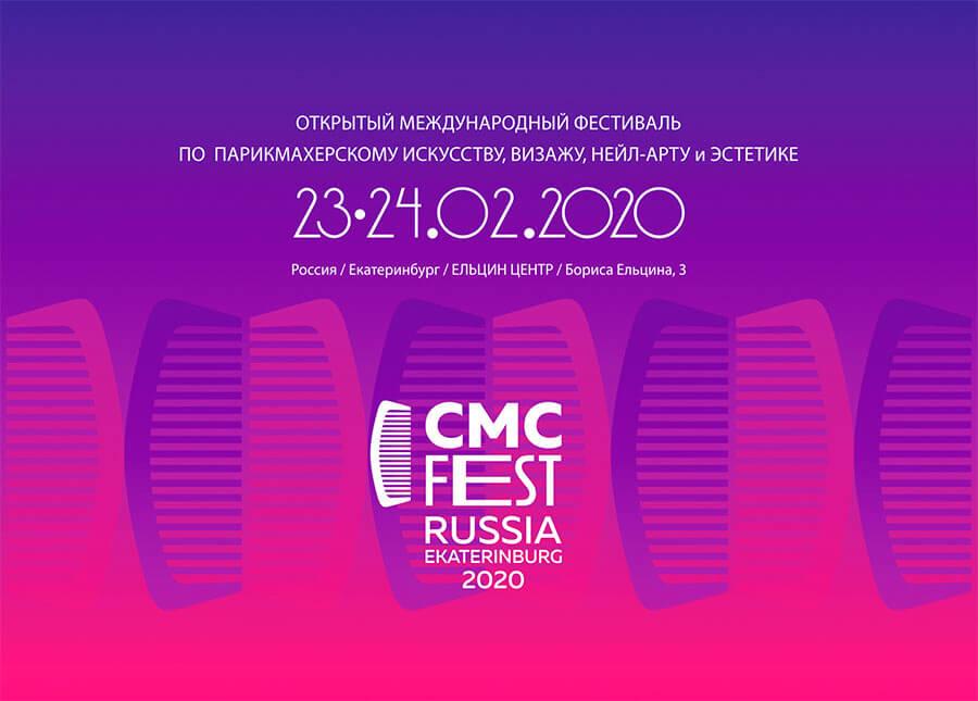 cmc-ural 2020