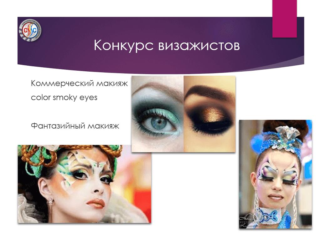 Коммерческий макияж