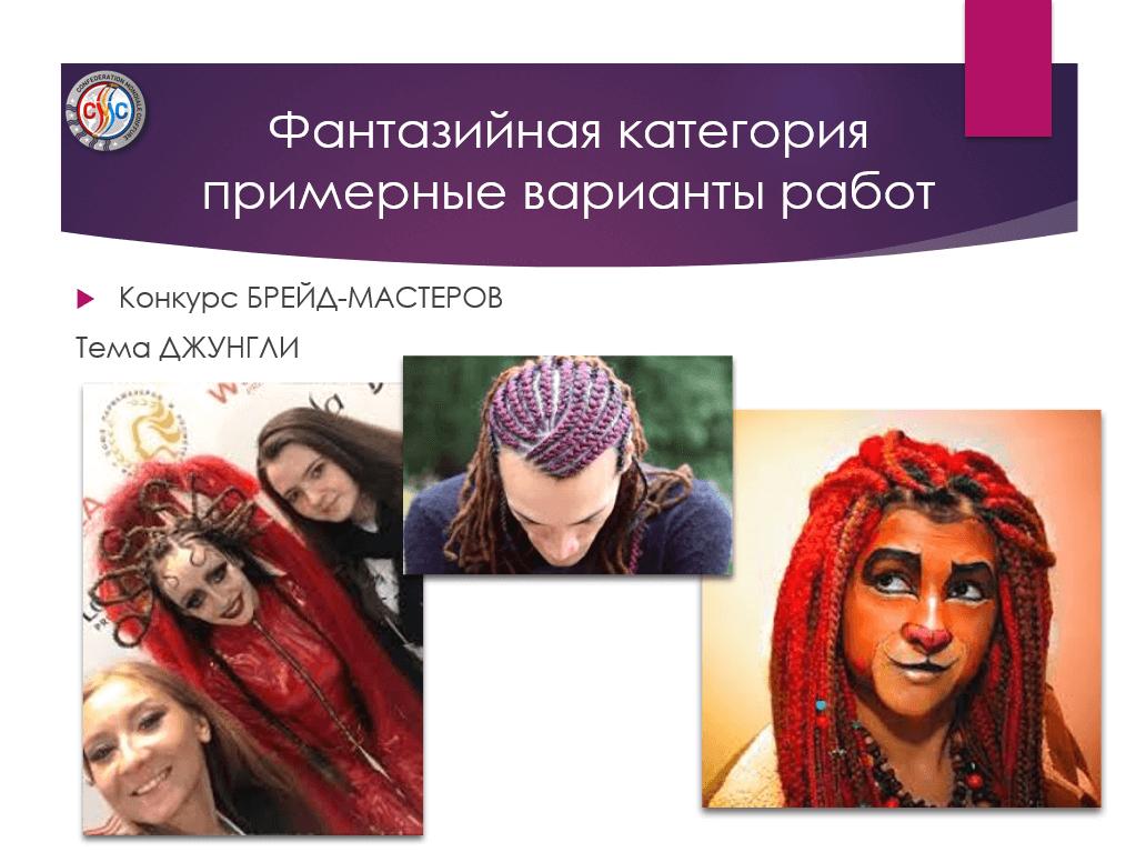 Конкурс БРЕЙД-МАСТЕРОВ
